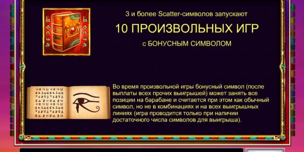 Pharaons Ring MCPcom Novomatic pay2
