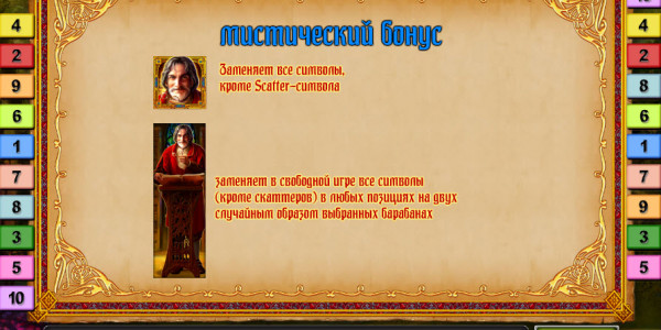 Mystic Secrets MCPcom Novomatic2