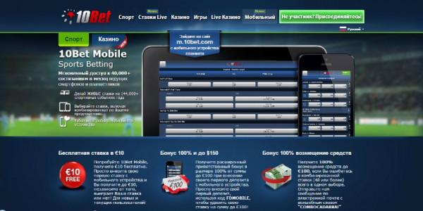 10Bet Casino MCPcom