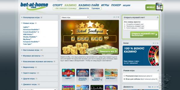 Bet-At-home Casino MCPcom 2