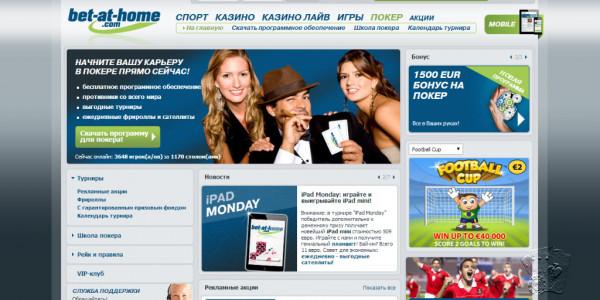 Bet-At-home Casino MCPcom 6