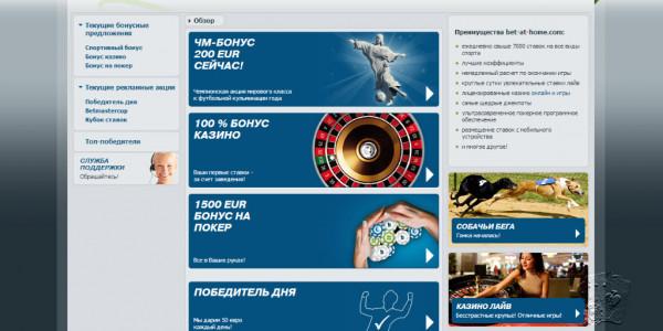 Bet-At-home Casino MCPcom 7