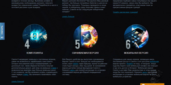 Casino-X MCPcom 3