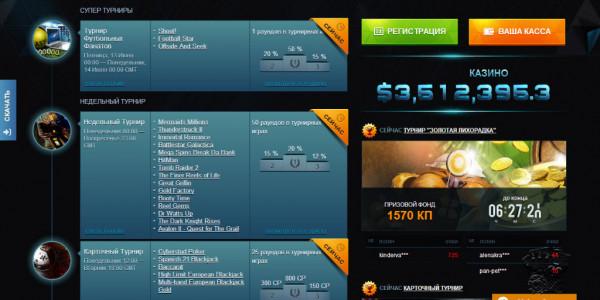Casino-X MCPcom 6