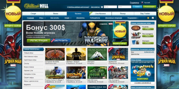 William Hill Casino MCPcom 2