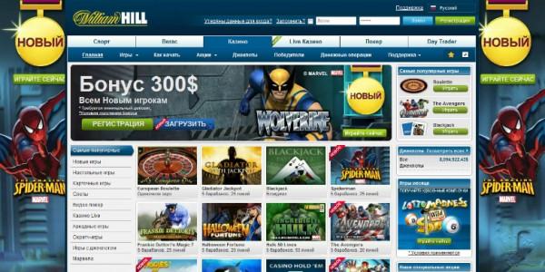 William Hill Casino MCPcom 2