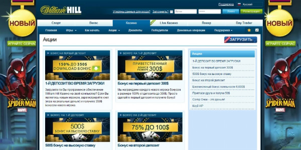 William Hill Casino MCPcom 3