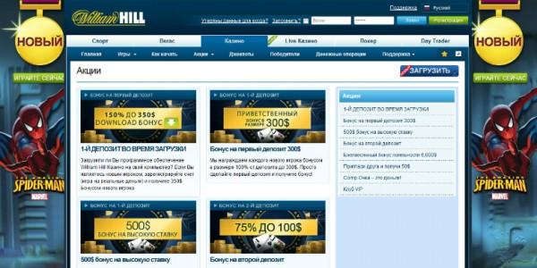 William Hill Casino MCPcom 3