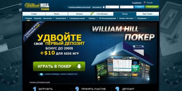 William Hill Casino MCPcom 6