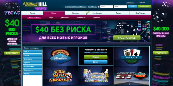 William Hill Casino MCPcom 8