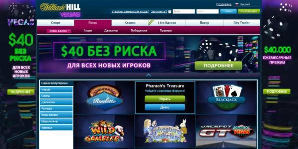William Hill Casino MCPcom 8