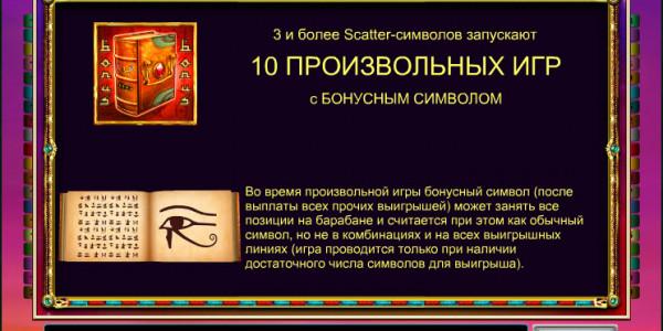 Pharaon's Ring Video Slots by Novomatic MCPcom pay2