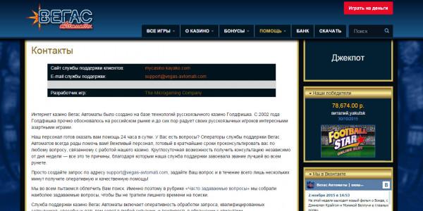 Vegas Avtomati  MCPcom support