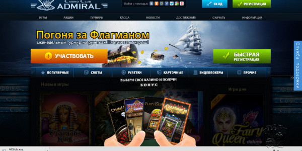 Admiral Casino Club Championships